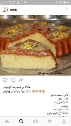 Arabic Sweets, Arabic Food, Arabic Recipes, Coffee Love, Mini Cakes, Food Art, French Toast, Cooking Recipes, Salad