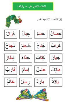 كلمات تحتوي على مد بالالف Writing Practice Worksheets, Alphabet Worksheets, Alphabet Activities, Preschool Worksheets, Arabic Verbs, Quran Arabic, Arabic Alphabet Letters, Arabic Alphabet For Kids, Learn Arabic Online