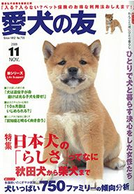 愛犬の友 2009年11月号