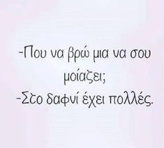 Funny Greek Quotes, Funny Picture Quotes, Cute Quotes, Funny Quotes, Ancient Memes, Funny Statuses, Sarcasm Quotes, Funny Phrases, Life Words