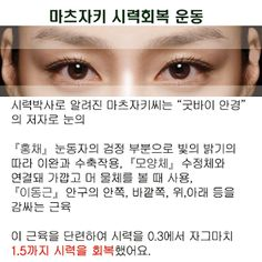eyes facts fascinating, signs and signs that can inform the total health of yourself Herbal Remedies, Natural Remedies, Health Diet, Health Care, Fitness Diet, Health Fitness, Acupuncture Points, Healthy Beauty, Kakao