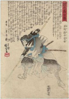 歌川国芳: No. 47, Hayano Kanpei Tsuneyo, from the series Stories of the True Loyalty of the Faithful Samurai (Seichû gishi den) - ボストン美術館