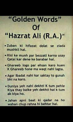 Best Islamic Quotes, Muslim Love Quotes, Quran Quotes Love, Quran Quotes Inspirational, Prophet Quotes, Imam Ali Quotes, Wisdom Quotes, Good Thoughts Quotes, Good Life Quotes