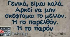 Funny Vid, The Funny, Favorite Quotes, Best Quotes, Funny Greek Quotes, Funny Statuses, True Words, Funny Photos, Laugh Out Loud