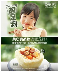 Maxim's Catering, Promotion, Cool Designs, Beverages, Commercial, Asia, Advertising, Milk, Japan