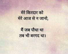 icu ~ 48217417 Pin by Maharana Raj on Quotes Hindi Quotes Images, Shyari Quotes, Hindi Words, Hindi Quotes On Life, Epic Quotes, Words Quotes, Best Quotes, Life Quotes, Inspirational Quotes
