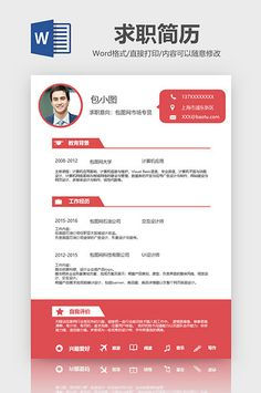 Red Department Interaction Design Resume Word Template#pikbest#word Resume Template Examples, Templates, Design Resume, Business Plan Ppt, Cartoon Fish, Resume Words, We Are Hiring, Goal Planning, Interaction Design