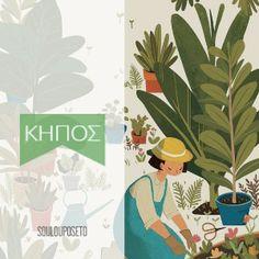 ΚΗΠΟΥΡΙΚΗ Decoupage, Garden, Diy, Color, Mother Bride, Hens, Artist, Garten, Bricolage