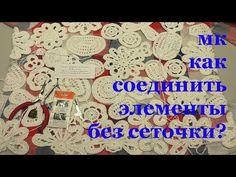 MK How to connect elements without setochka? Irich Lace Lessons of the Irish lace of Kotelnikova Natalya Freeform Crochet, Crochet Motif, Crochet Baby, Knit Crochet, Irish Crochet Patterns, Point Lace, Irish Lace, Crochet Videos, Crochet Cardigan