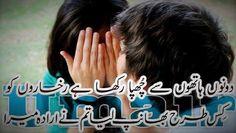 Urdu Poetry: Dono haathon se chupaa rakha / Urdu Poetry
