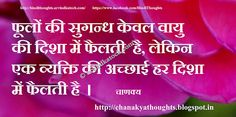 Chanakya Thoughts (Niti) in #Hindi: #Chanakya Hindi Thought Picture Message on #Fragrance of Flowers फूलों की सुगन्ध