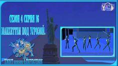 TMNT in sims-2 s 04:INFECTION:Манхеттен под угрозой серия 16.