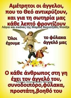 Greek Beauty, Angel Quotes, Wise Words, Prayers, Angels, Angel, Prayer, Word Of Wisdom, Beans