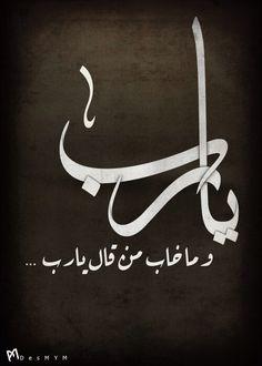 يا رب وما خاب من قال يا رب Ya rabb [O Lord!], and never has been disappointed the one who has said ya rabb.