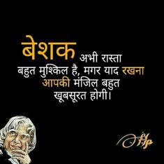 Apj Quotes, Best Lyrics Quotes, Desi Quotes, Motivational Quotes In Hindi, Short Inspirational Quotes, Advice Quotes, Hindi Quotes, Positive Quotes, Qoutes