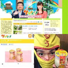 7月2日に秋田朝日放送のサタナビ!で宮崎カレーチーズプリンが紹介されました!夏におすすめのスイーツ特集でカレー味のチーズプリンで取り上げられたでござルウ!