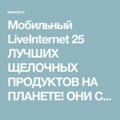 Мобильный LiveInternet 25 ЛУЧШИХ ЩЕЛОЧНЫХ ПРОДУКТОВ НА ПЛАНЕТЕ! ОНИ СПАСАЮТ ОТ ЖИРА, БОЛЕЗНЕЙ СЕРДЦА И РАКА!   candra - Дневник candra  