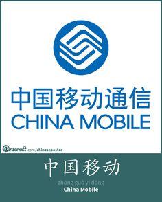 中国移动 - Zhōngguó yídòng - China Mobile