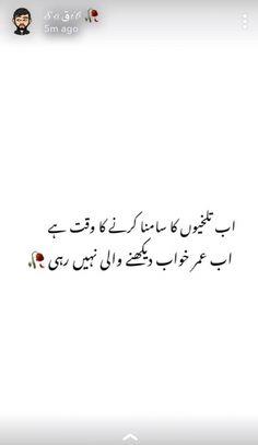 Poetry Quotes In Urdu, Best Urdu Poetry Images, Urdu Poetry Romantic, Love Poetry Urdu, Deep Poetry, Iqbal Poetry, Sufi Poetry, Mixed Feelings Quotes, Poetry Feelings