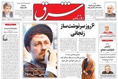روزنامه شرق : يکشنبه  مهر