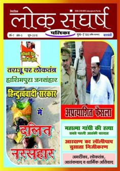 Loksangharsh  Patrika लोकसंघर्ष  पत्रिका  जून -2015 edition - Read the digital edition by Magzter on your iPad, iPhone, Android, Tablet Devices, Windows 8, PC, Mac and the Web.