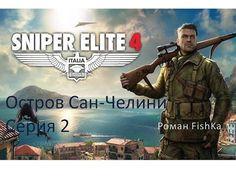 Sniper Elite 4. [#2] Остров Сан-Челини. #романфишка