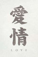 Japanese Calligraphy Love, poster print