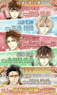 イケメン戦国◆時をかける恋 無料恋愛ゲーム- screenshot Game Ui Design, Anime Guys, Manga, History, Games, My Love, Google Play, Fictional Characters, Free