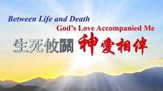 """Eastern Lightning"" ""Almighty God""             Micro Film ""Between Life and Death, God's Love Accompanied Me"""