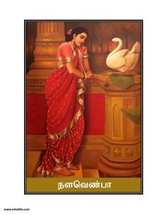 Read #Tamil_ilakkiyam_nalavenba by #famous_tamil_poet #Pugalendhipulavar books online at edubilla.com Click<> http://www.edubilla.com/onbook/nalavenba/ #pugalendhipulavar_books_online #pandiyas #suyamvarakaandam