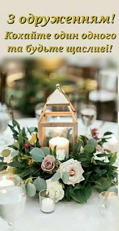 Happy Anniversary, Wedding Day, Happy Birthday, Table Decorations, Ua, Home Decor, Happy Brithday, Pi Day Wedding, Happy Brithday