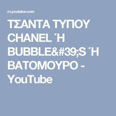 ΤΣΑΝΤΑ ΤΥΠΟΥ CHANEL Ή BUBBLE'S Ή ΒΑΤΟΜΟΥΡΟ - YouTube