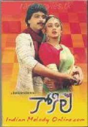 Kokila (1989) Telugu Movie | Fullonline.in - watch Full Movies online For Free