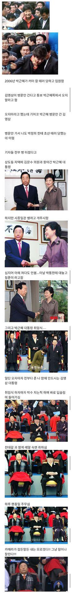 바꾼애 전용 김영삼