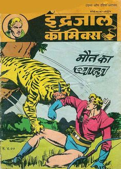Free Download and Read Online Maut Ka Pyala Flash Gordon Hindi Comics Pdf. Visit for more Indrajal Hindi Comic Series pdf at Comixtream.com #Comixtream #HindiComics #IndrajalComics #IndrajalHindiComics#Comics #FreedownloadComics #FreeDownloadHindiComics #VintageComics #VintageHindiComics #ActionComics #ActionHindiComics #FlashGordonComics #FlashGordonHindiComics Indrajal Comics, Hindi Comics, Flash Gordon, Vintage Comics, Reading Online, Novels, Superhero, Free, Comic