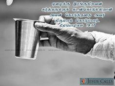 ஏழைக்கு இரங்குகிறவன் கர்த்தருக்குக் கடன்கொடுக்கிறான்; அவன் கொடுத்ததை அவர் திரும்பக் கொடுப்பார். நீதிமொழிகள் 19:17