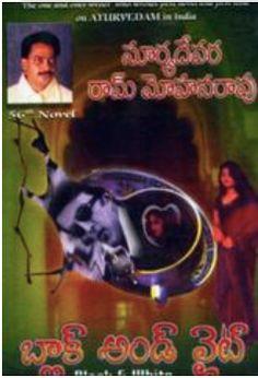 Free download Pdf files: Telugu Novel : Black & White by Suryadevara