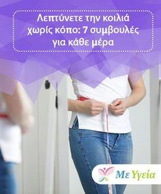 Λεπτύνετε την κοιλιά χωρίς κόπο: 7 συμβουλές για κάθε μέρα  Μπορείτε να χάσετε εκατοστά από την περιοχή της κοιλιάς και να αποκτήσετε μια πιο υγιή σιλουέτα τρώγοντας υγιεινές τροφές για να εξασφαλίσετε τα σωστά θρεπτικά συστατικά.