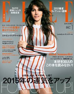 Charlotte Gainsbourg for Elle Japan January 2015