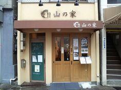 ●山乃家 [田原町] http://alike.jp/restaurant/target_top/1201886/#今日のAlike