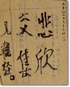 草書《孫過庭書譜》對照版,高清無水印可打印 | Chinese calligraphy, Oriental art, Art