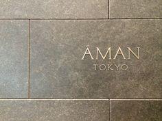 「AMAN TOKYO」 実は、1ヶ月ぶりの休み。 娘と一緒に一日中ゆっくり過ご...