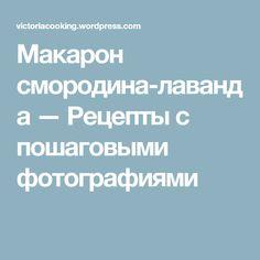 Макарон смородина-лаванда — Рецепты с пошаговыми фотографиями