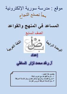 حل كتاب العربي للصف السابع الفصل الثاني المنهج الجديد Seventh Grade Books Quotes