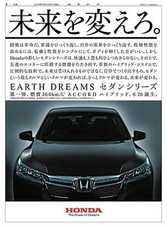 本田技研工業 Ad Design, Graphic Design, Honda Motors, Ad Car, Advertising, Ads, Japanese Poster, Typography Design, Banner