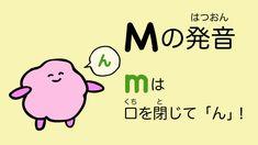 今回はMの発音、アリーとファジーと一緒に練習してみよう! 『Mの発音』ビデオをクリックしてね►https://youtu.be/cPRIbhZKeq4 NとMの発音は、簡単! でもMで音がおわる時(name や home など)、ついつい「ネーム」「ホーム」って「ム」って発音しちゃいがち。 Mは「思い切って、口を閉じる!」だけで、ずいぶん発音が良くなりますよ。 ちなみに、音の初めにあるMも、ただの「まみむめも」じゃなくて、その前に、口を閉じた「ん」を意識して発音すると、ネイティブっぽくなります。 ~*~総視聴回数も10万回超えました!ありがとう!!~*~ 『あいうえおフォニックス』公式サイトを見てみてね ► https://aiueophonics.com/ #英語 #英会話 #英語の発音 #バイリンガル #ゆるキャラ #アニメ #かわいい #癒し系 #癒し #kawaii #anime #yurukyara © ® 2018 Rivertime Entertainment Inc., All Rights Reserved.