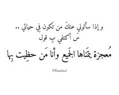 D ahmad sh Sweet Quotes, Me Quotes, Funny Quotes, Beautiful Arabic Words, Arabic Love Quotes, Sweet Words, Love Words, Quote Citation, Love Messages