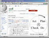 「PDCA」の上位概念「QVSA」:図解で仕事を設計するプロセス・デザイナー 池田秀敏