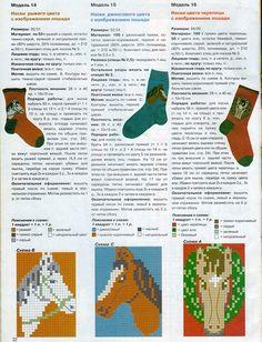 Socks with horse Intarsia Patterns, Stitch Patterns, Knitting Patterns, Crochet Horse, Knit Crochet, Horse Crafts, Knitting Socks, Knit Socks, Embroidery