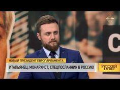 Русский ответ: Итальянец, монархист, спецпосланник в Россию - YouTube